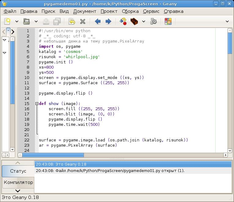 Язык программирования python: новый проект по информатике.
